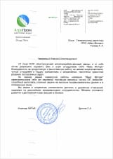 "Letter of gratitude from OOO ""Dmitrogorsky meat-processing plant"""